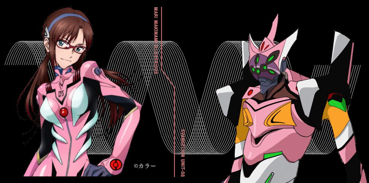 真希波・マリ・イラストリアス×8号機